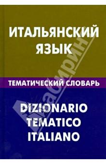 Итальянский язык. Тематический словарь. 20 000 слов и предложний