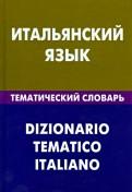 Итальянский язык. Тематический словарь. 20 000 слов и предложений. С транскрипцией и указателями