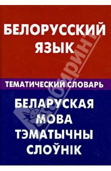 Белорусский язык. Тематический словарь. 20 000 слов и предложений