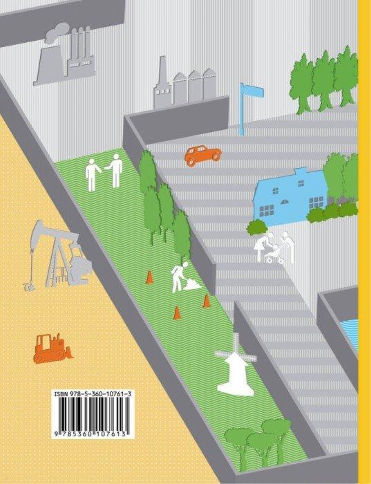 Иллюстрация 1 из 2 для Обществознание. 11 класс. Учебник. Базовый уровень - Воронцов, Романов, Королева, Наумов | Лабиринт - книги. Источник: Лабиринт