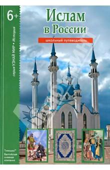 Ислам в России алтай батыр где в петербурге