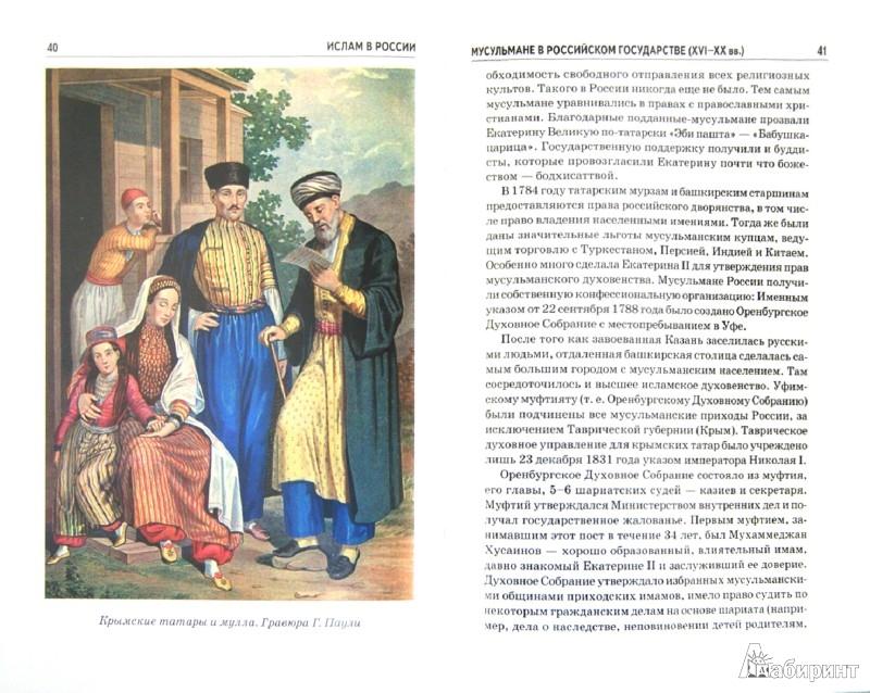 Иллюстрация 1 из 7 для Ислам в России - Б. Файрузов | Лабиринт - книги. Источник: Лабиринт