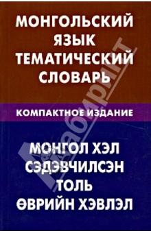 Монгольский язык. Тематический словарь. Компактное издание. 10 000 слов