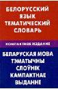 Харламова Валерия Николаевна Белорусский язык. Тематический словарь. Компактное издание. 10 000 слов