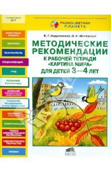 """Картина мира. Методические рекомендации к рабочей тетради """"Картина мира"""" для детей 3 - 4 лет"""