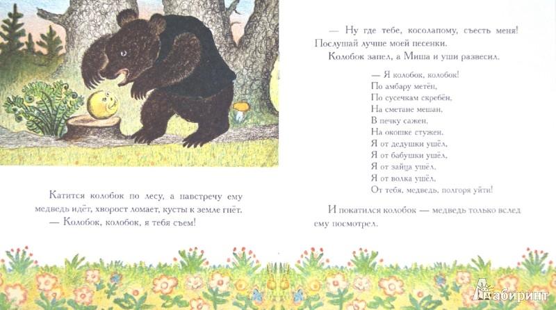 Иллюстрация 1 из 17 для Колобок   Лабиринт - книги. Источник: Лабиринт