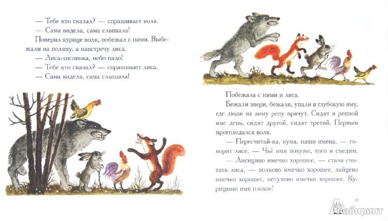 Иллюстрация 1 из 12 для Волк и лиса; Небо пало   Лабиринт - книги. Источник: Лабиринт