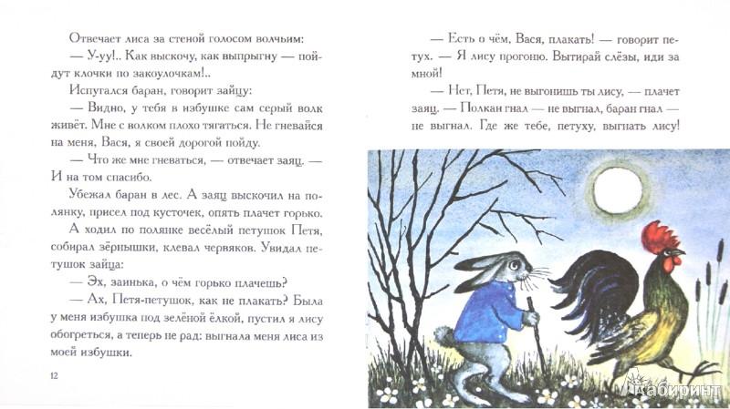 Иллюстрация 1 из 9 для Заячьи слезы | Лабиринт - книги. Источник: Лабиринт