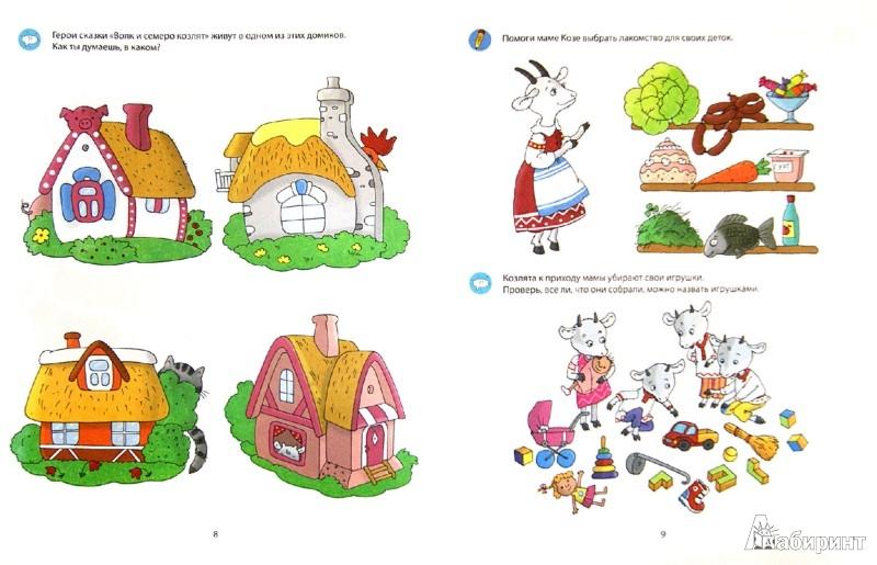 Иллюстрация 1 из 6 для Логика. 3-4 года - Виктория Мамаева | Лабиринт - книги. Источник: Лабиринт
