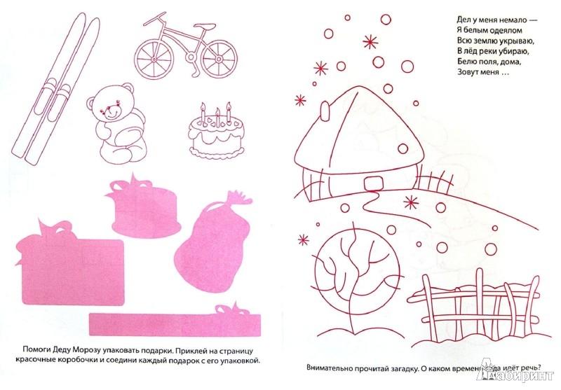 Иллюстрация 1 из 4 для Зимние каникулы. Раскраски, игры, наклейки   Лабиринт - книги. Источник: Лабиринт