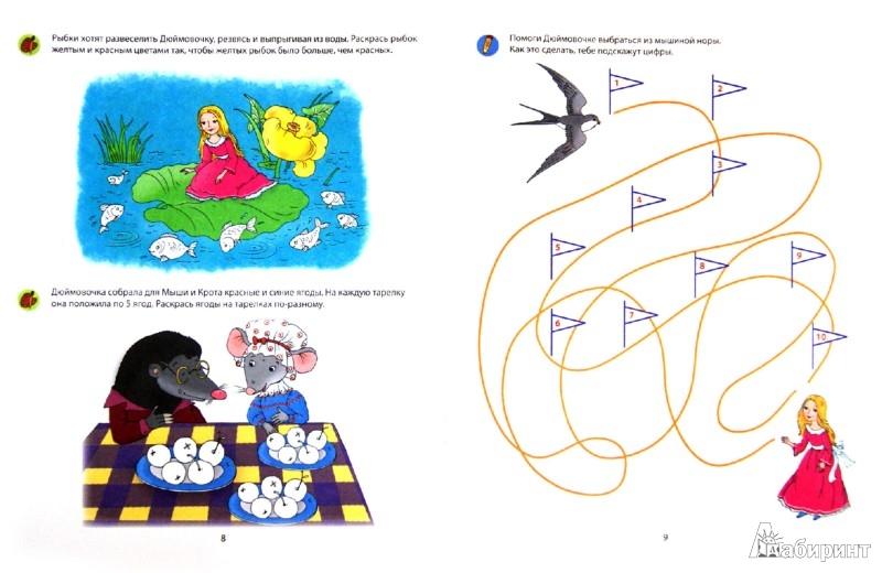 Иллюстрация 1 из 10 для Счет. 4-5 лет - Виктория Мамаева | Лабиринт - книги. Источник: Лабиринт