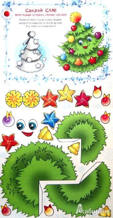 Иллюстрация 1 из 7 для Новогодний подарок. + Праздничная самоделка в подарок - Сергей Гордиенко   Лабиринт - книги. Источник: Лабиринт
