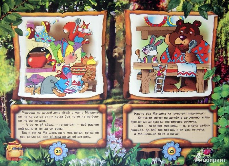 Иллюстрация 1 из 2 для Морозко. Маша и медведь. Мальчик с пальчик   Лабиринт - книги. Источник: Лабиринт