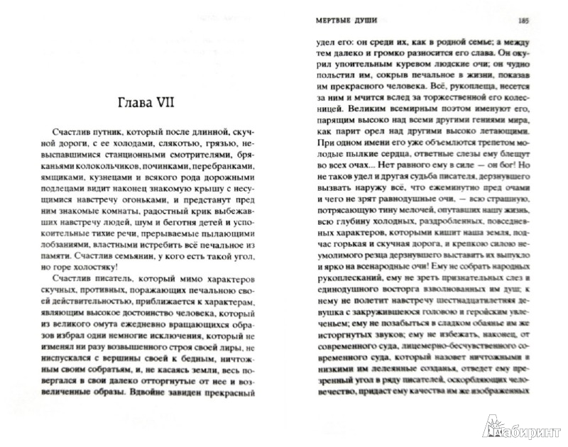 Иллюстрация 1 из 19 для Мертвые души - Николай Гоголь | Лабиринт - книги. Источник: Лабиринт