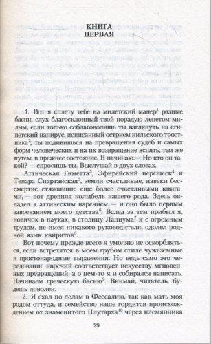 Иллюстрация 1 из 15 для Метаморфозы, или Золотой осел - Луций Апулей | Лабиринт - книги. Источник: Лабиринт