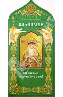 Равноапостольный князь Владимир. Твой небесный заступник