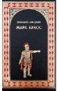 Левицкий Геннадий Михайлович Марк Красс