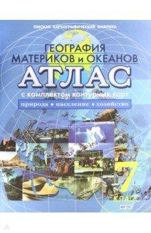 Атлас с комплектом контурных карт. 7 класс.  География материков и океанов. Природа, население. ФГОС
