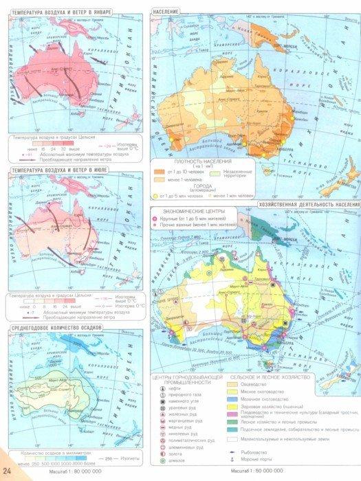 Иллюстрация 1 из 11 для Атлас с комплектом контурных карт. 7 кл.  География материков и океанов. Природа, население. ФГОС | Лабиринт - книги. Источник: Лабиринт