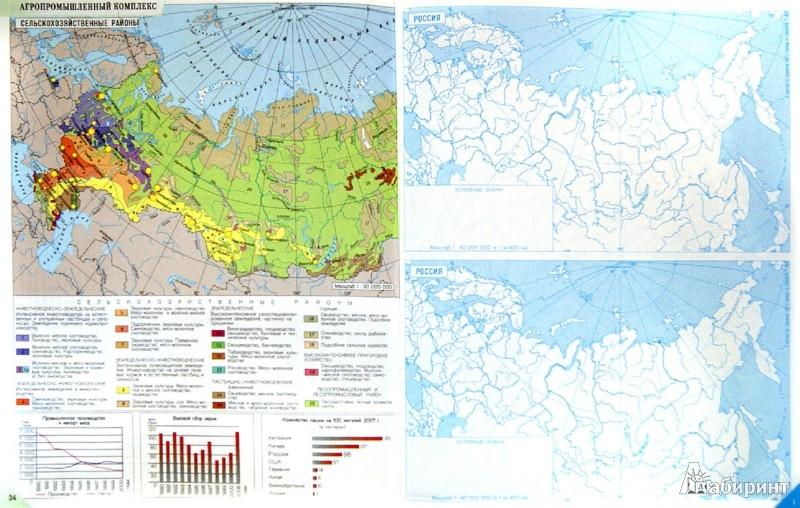 Атлас география россии население и хозяйство 9 класс скачать