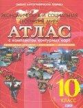Атлас с комплектом контурных карт. 10 класс. Экономическая и социальная география мира. ФГОС