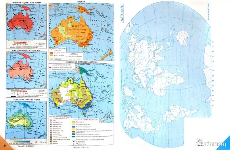 Атлас контурных карт класс географии 10 комплектом по гдз с