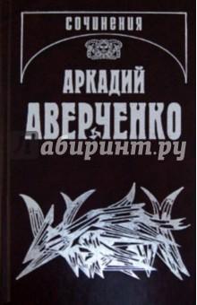 Собрание сочинений: В 13 томах. Том 3. Круги по воде