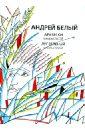 Андрей Белый Ссоч.Т.8 Арабески.Луг зеленый, Белый Андрей