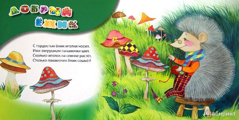 Иллюстрация 1 из 6 для Стихи о животных - Татьяна Бокова | Лабиринт - книги. Источник: Лабиринт