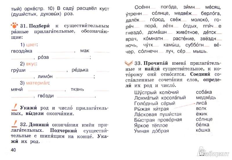 Рабочая гдз 2 класс по курникова русскому тетрадь