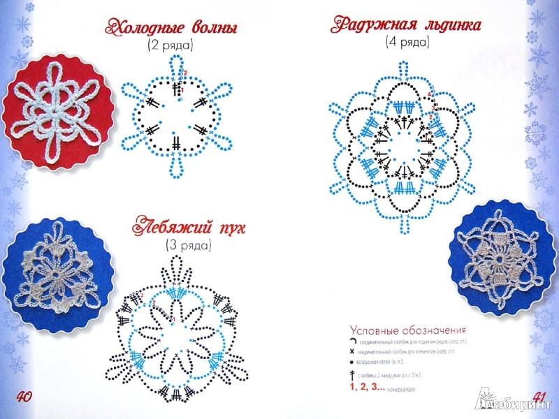 Иллюстрация 1 из 9 для Снежинки, связанные крючком - Шанаева, Шанаева | Лабиринт - книги. Источник: Лабиринт