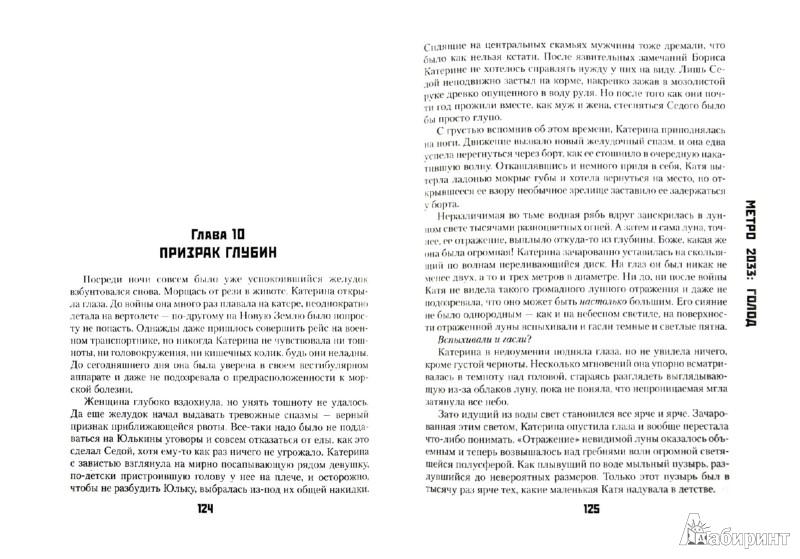 Иллюстрация 1 из 27 для Метро 2033: Голод - Сергей Москвин | Лабиринт - книги. Источник: Лабиринт