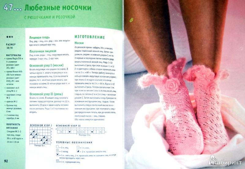 действия домашние носочки спицами пошагово фото которых