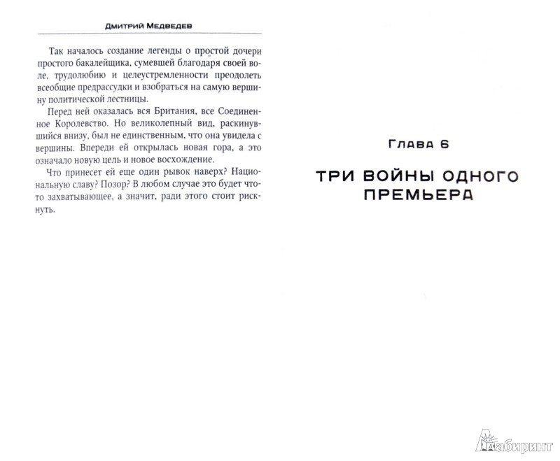 Иллюстрация 1 из 8 для Тэтчер: Неизвестная Мэгги - Дмитрий Медведев   Лабиринт - книги. Источник: Лабиринт