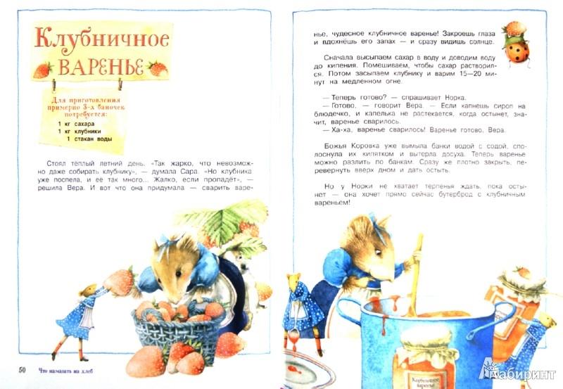 Иллюстрация 1 из 45 для Веселая кухня. Вкусные рецепты на каждый день - Марьолейн Бастин | Лабиринт - книги. Источник: Лабиринт