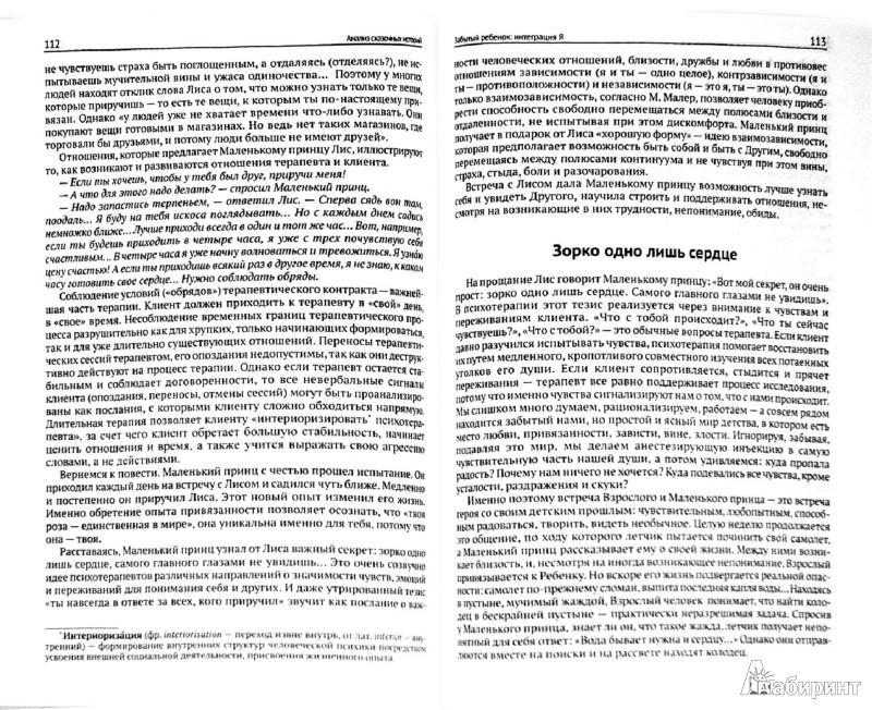 Иллюстрация 1 из 6 для Сказочные истории глазами психотерапевта - Олифирович, Малейчук | Лабиринт - книги. Источник: Лабиринт