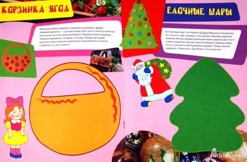 Иллюстрация 1 из 37 для Бумажные шарики. Аппликация - Елена Янушко | Лабиринт - книги. Источник: Лабиринт