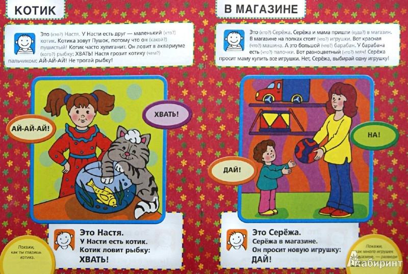 Иллюстрация 1 из 16 для Рассказываем вместе. Развитие речи (для детей от 2 лет) - Елена Янушко   Лабиринт - книги. Источник: Лабиринт