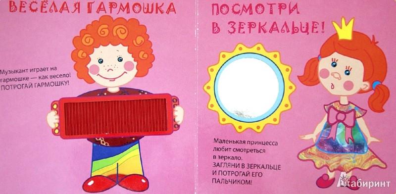 Иллюстрация 1 из 5 для Посмотри и потрогай! - Елена Янушко | Лабиринт - книги. Источник: Лабиринт