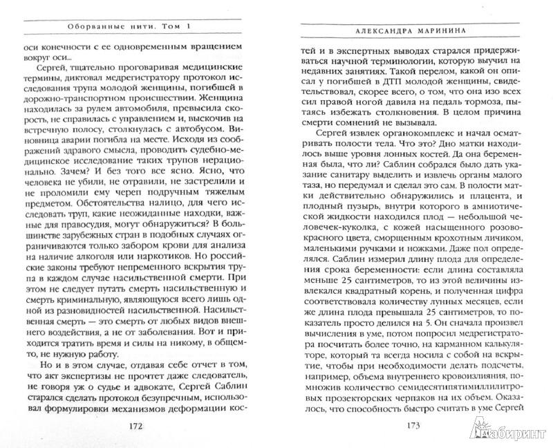Иллюстрация 1 из 8 для Оборванные нити. Роман в 3-х томах. Том 1 - Александра Маринина | Лабиринт - книги. Источник: Лабиринт