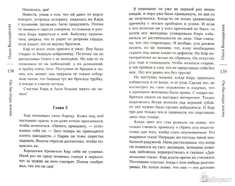 Иллюстрация 1 из 8 для Он бы отдал жизнь - Ольга Володарская | Лабиринт - книги. Источник: Лабиринт