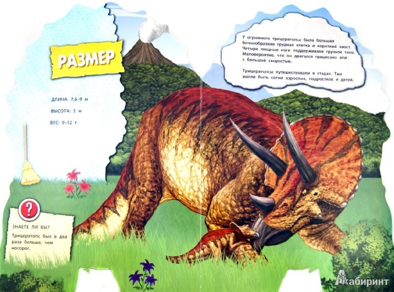 Иллюстрация 1 из 7 для Трицератопс | Лабиринт - книги. Источник: Лабиринт
