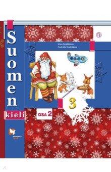Финский язык. 3 класс. Учебник. В 2-х частях. Часть 2. ФГОС