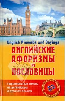 Английские афоризмы и пословицы