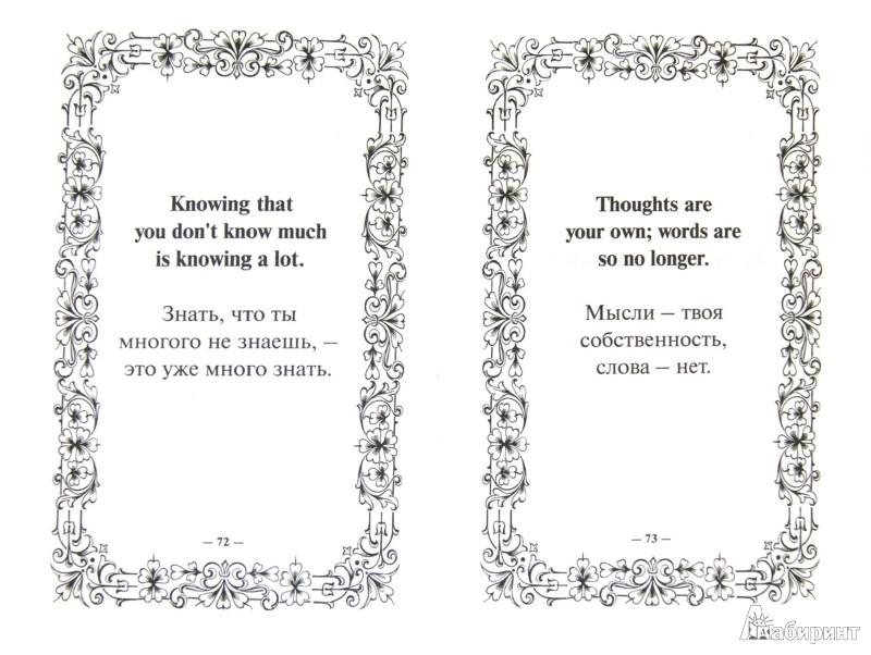 Иллюстрация 1 из 5 для Английские афоризмы и пословицы | Лабиринт - книги. Источник: Лабиринт