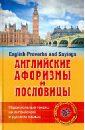 Английские афоризмы и пословицы котий г сост английские афоризмы на каждый день афоризмы
