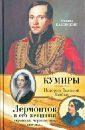 Казовский Михаил Григорьевич Лермонтов и его женщины: украинка, черкешенка, шведка…