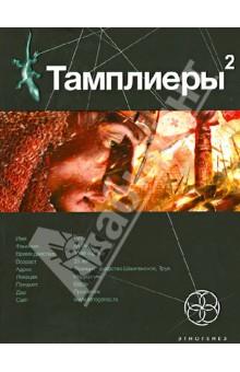 Тамплиеры-2. Книга вторая. След варана