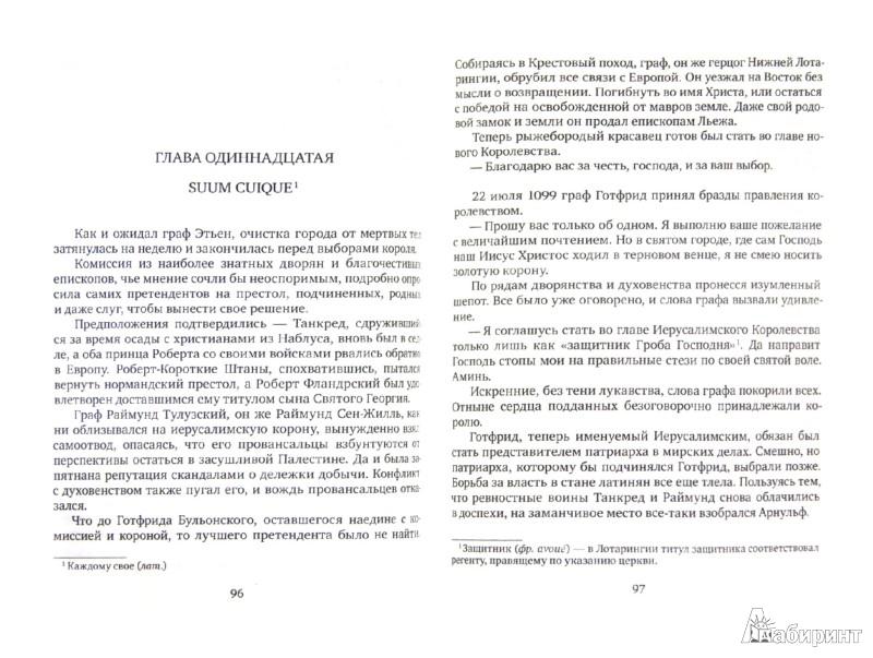 Иллюстрация 1 из 9 для Тамплиеры-2. Книга вторая. След варана - Варвара Болондаева   Лабиринт - книги. Источник: Лабиринт