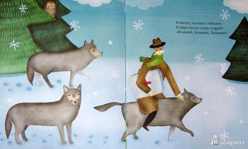 Иллюстрация 1 из 7 для Айболит - Корней Чуковский | Лабиринт - книги. Источник: Лабиринт